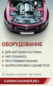 carscanner-banner