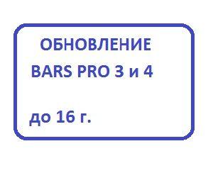 Обновление ПО BARS 3 и 4