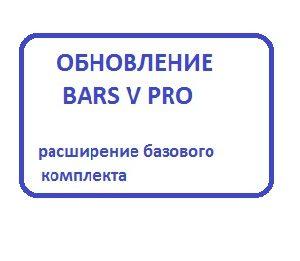 Пакет обновлений ПО BARS V