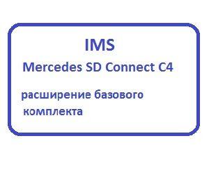ПО эмулятор Mercedes C4