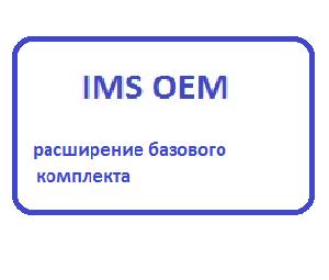 Пакет программ эмуляции OEM интерфейсов для BARS V Light